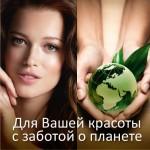 Экокосметика: проверь свою косметичку