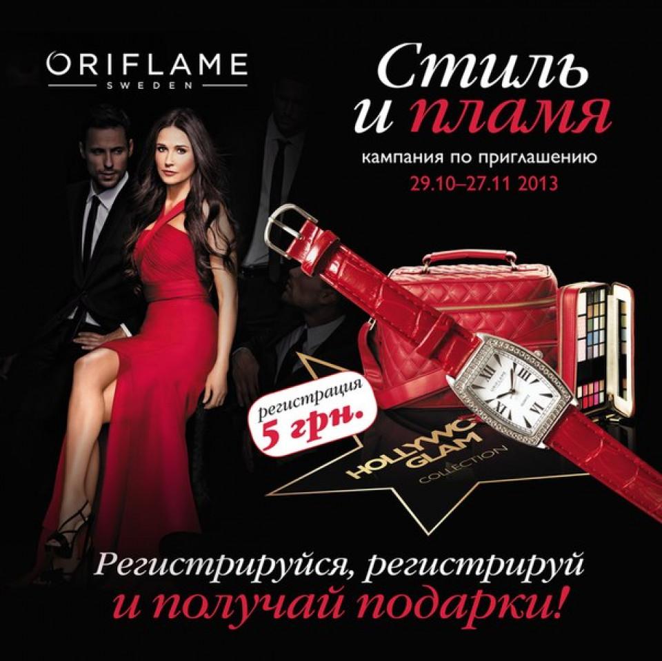Кампания по приглашению «Стиль и пламя» c 29 октября по 27 ноября!
