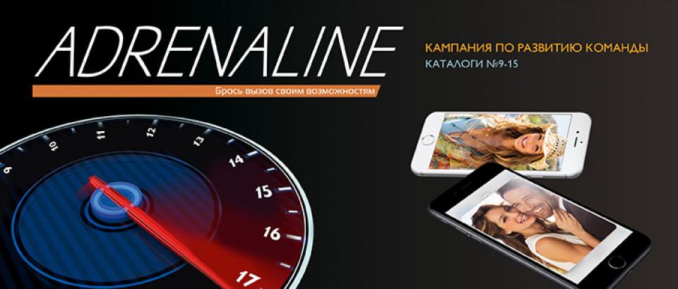 Кампания по развитию команды «Адреналин»