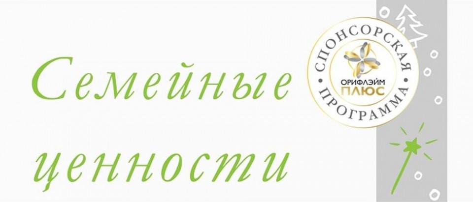 Спонсорская Программа Орифлэйм Плюс «Семейные ценности»