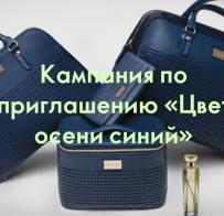 Кампания по приглашению «Цвет осени синий»